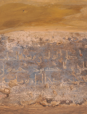 New discovery at early Islamic site in Jordan: Uncovered inscription reveals name of Umayyad prince